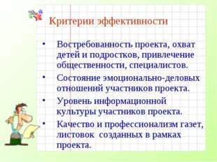 Критерии эффективности Востребованность проекта, охват детей и подростков, пр