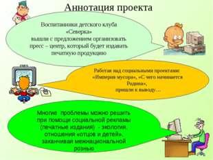 Аннотация проекта Воспитанники детского клуба «Северка» вышли с предложением