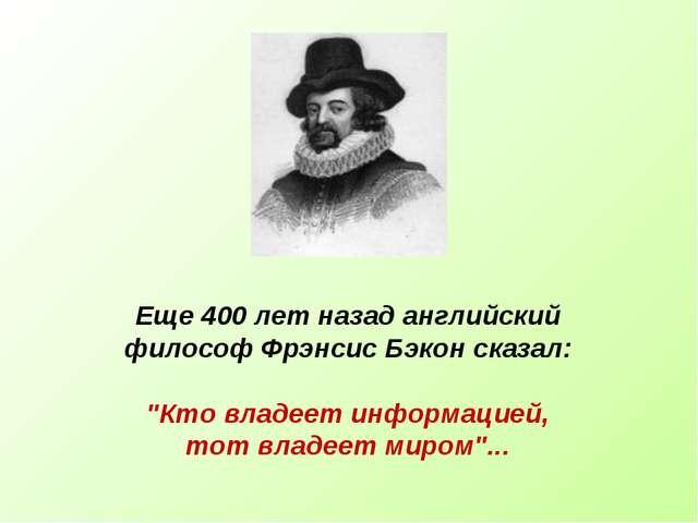 Еще 400 лет назад английский...