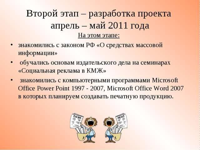 Второй этап – разработка проекта апрель – май 2011 года На этом этапе: знаком...