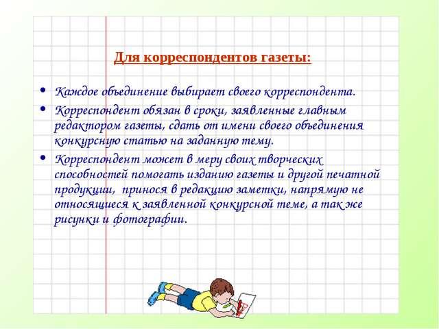 Обязанности корреспондентов газеты Для корреспондентов газеты: Каждое объедин...