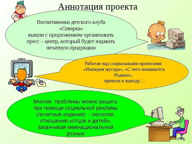 Аннотация проекта Воспитанники детского клуба «Северка» вышли с предложением...
