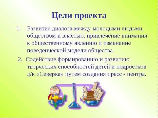 Цели проекта Развитие диалога между молодыми людьми, обществом и властью, при...