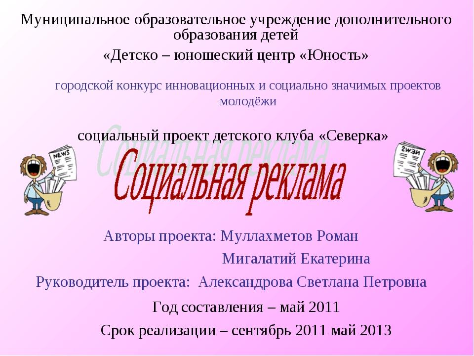 городской конкурс инновационных и социально значимых проектов молодёжи Авторы...