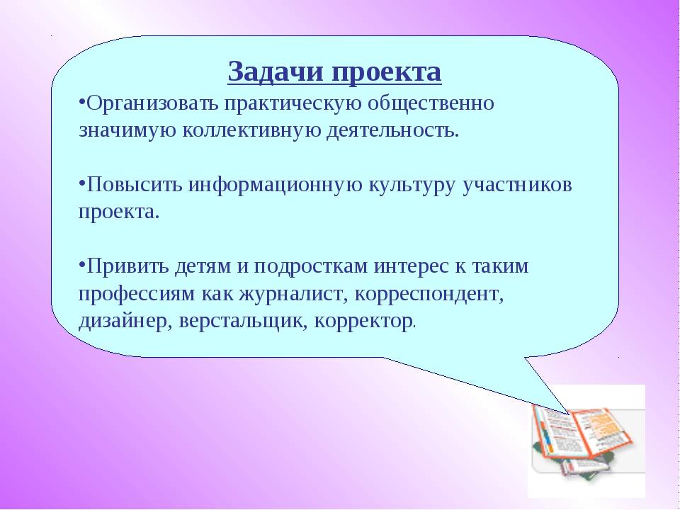 Задачи проекта Организовать практическую общественно значимую коллективную де...