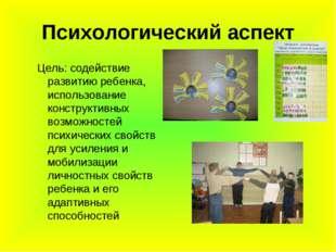 Психологический аспект Цель: содействие развитию ребенка, использование конст