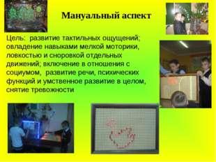 Мануальный аспект Цель: развитие тактильных ощущений; овладение навыками мелк