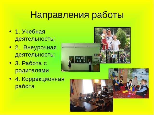 Направления работы 1. Учебная деятельность; 2. Внеурочная деятельность; 3. Ра...