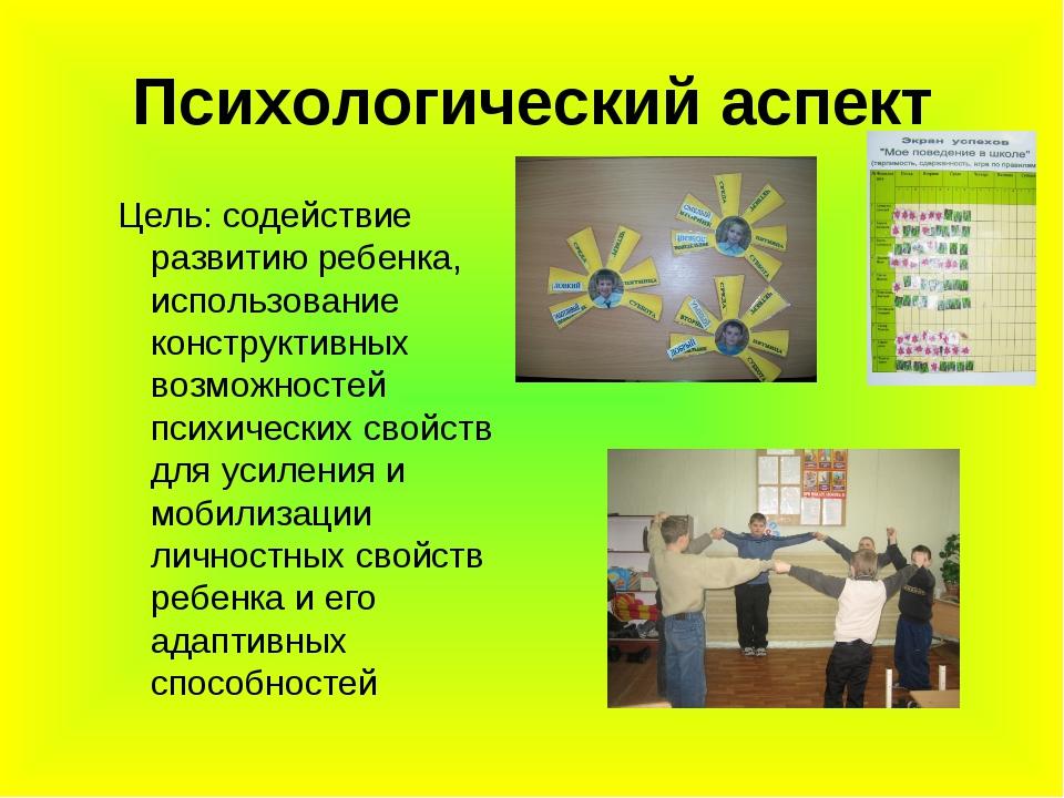 Психологический аспект Цель: содействие развитию ребенка, использование конст...