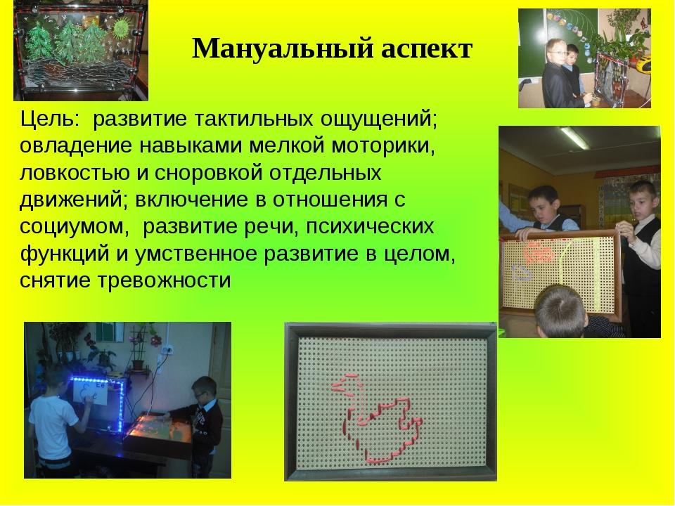 Мануальный аспект Цель: развитие тактильных ощущений; овладение навыками мелк...