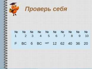 Проверь себя  № 1 № 2 № 3 № 4 № 5 № 6 № 7 № 8 № 9 № 10 F ВС б ВС нет 12 62 4