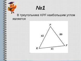 №1 В треугольнике KPF наибольшим углом является
