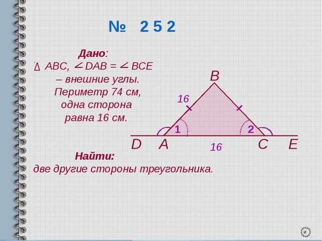 № 2 5 2 А В С D Е 1 2 Дано: АВС, DАВ = ВСЕ – внешние углы. Периметр 74 см, о...