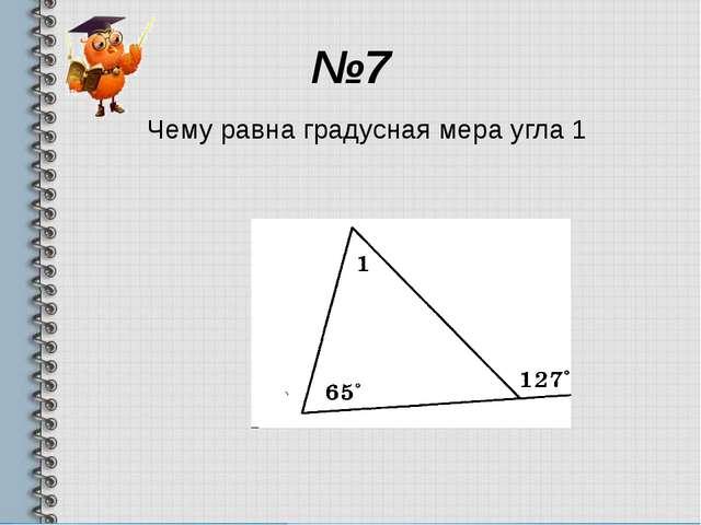 №7 Чему равна градусная мера угла 1 5см