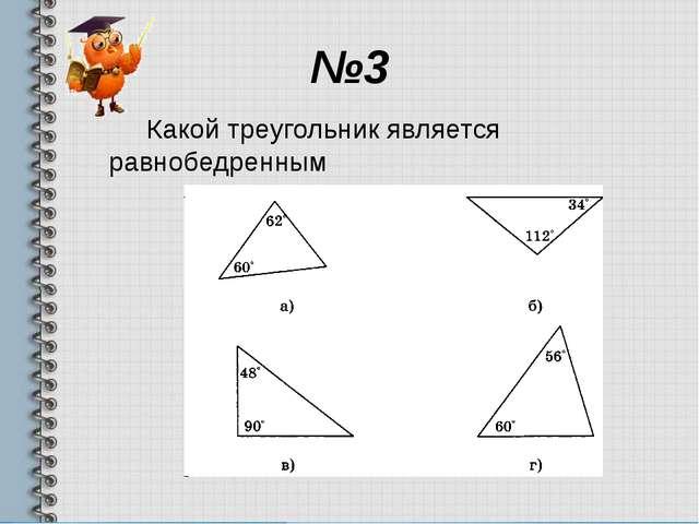 №3 Какой треугольник является равнобедренным