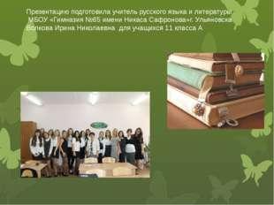 Презентацию подготовила учитель русского языка и литературы МБОУ «Гимназия №6