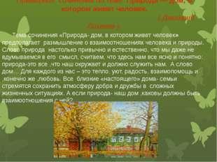 Примерное сочинения по теме :Природа — дом, в котором живет человек. (Дмитри