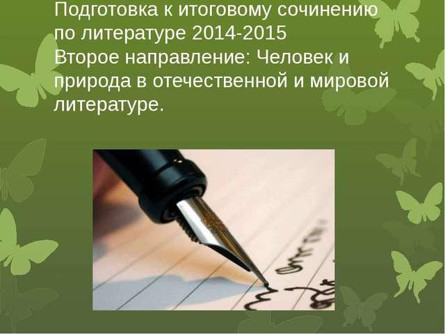 Подготовка к итоговому сочинению по литературе 2014-2015 Второе направление:...