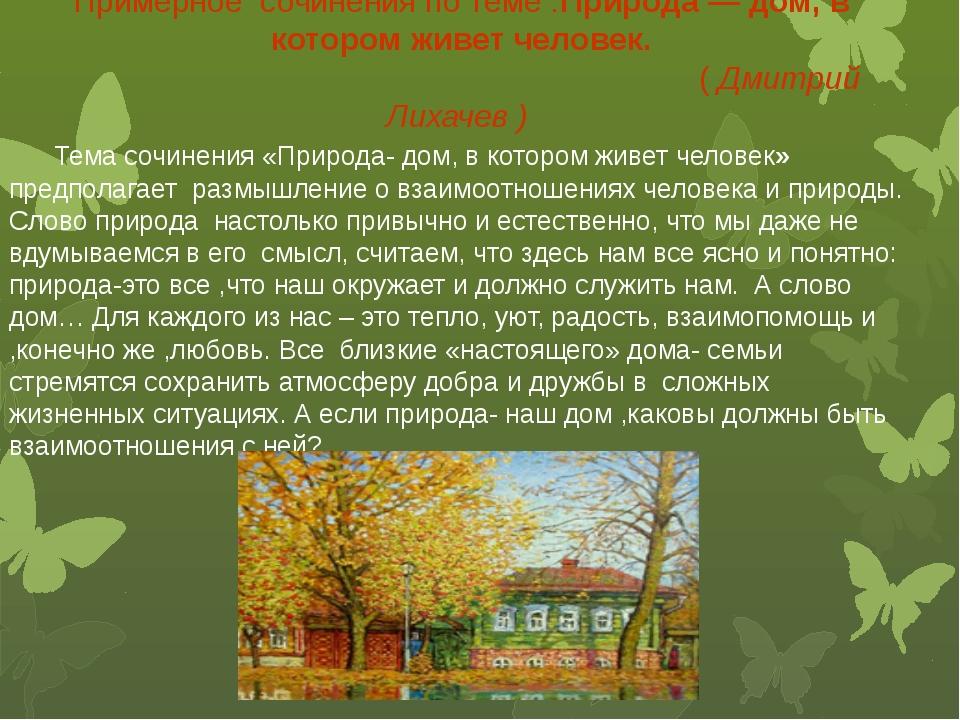 Примерное сочинения по теме :Природа — дом, в котором живет человек. (Дмитри...