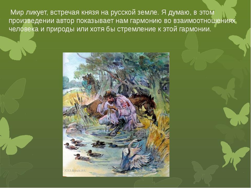 Мир ликует, встречая князя на русской земле. Я думаю, в этом произведении ав...