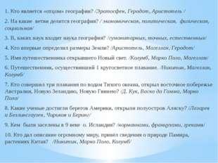 1. Кто является «отцом» географии? /Эратосфен, Геродот, Аристотель / 2. На ка