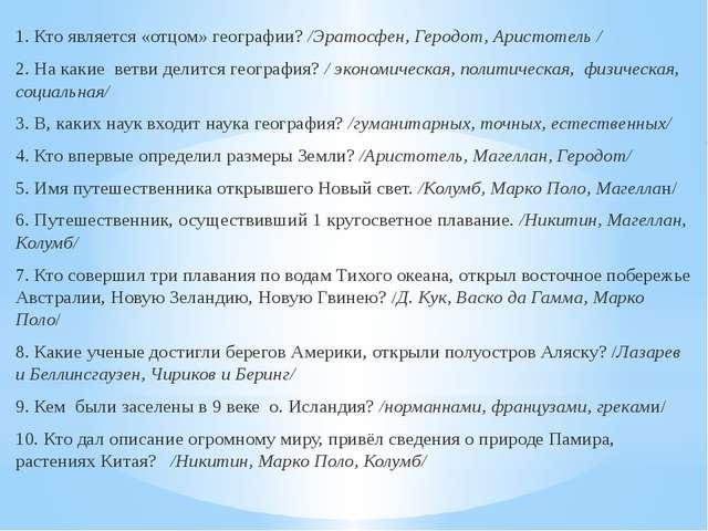 1. Кто является «отцом» географии? /Эратосфен, Геродот, Аристотель / 2. На ка...
