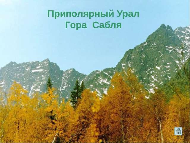 Средний Урал река Чусовая