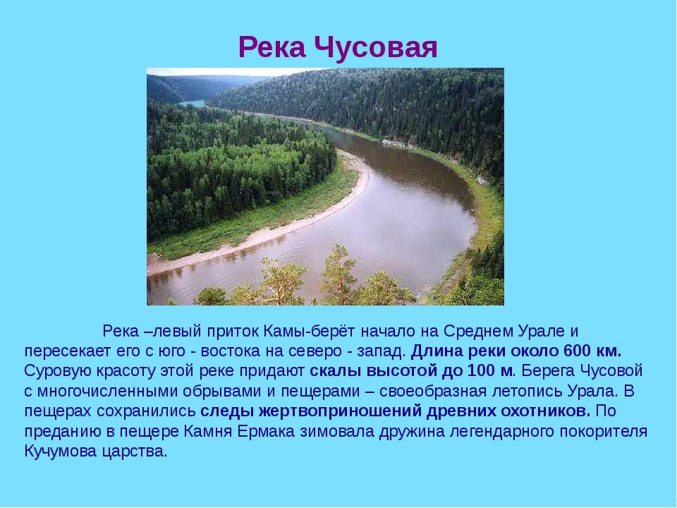 Полезные ископаемые Урала Западный склон Главный хребет Восточный склон Осадо...