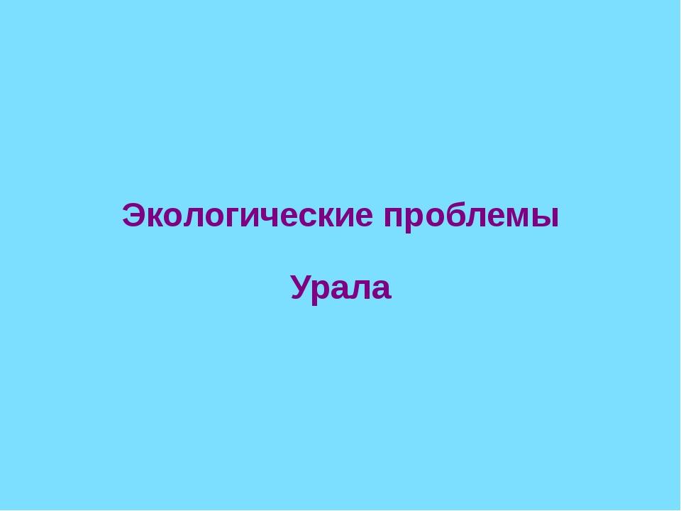 Уфа Чусовая Меры по улучшению экологической ситуации на Урале: использование...