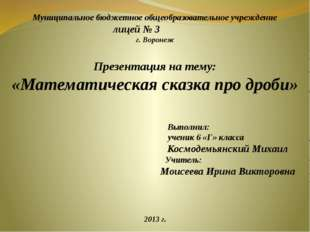 Муниципальное бюджетное общеобразовательное учреждение лицей № 3 г. Воронеж