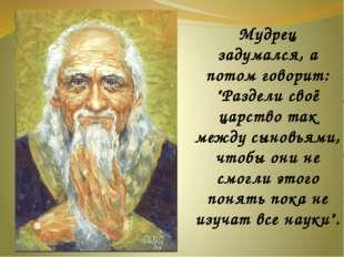 """Мудрец задумался, а потом говорит: """"Раздели своё царство так между сыновьями"""