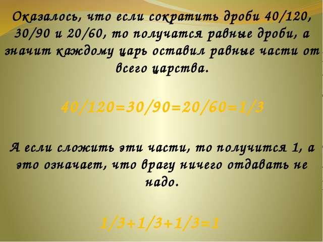 Оказалось, что если сократить дроби 40/120, 30/90 и 20/60, то получатся равн...