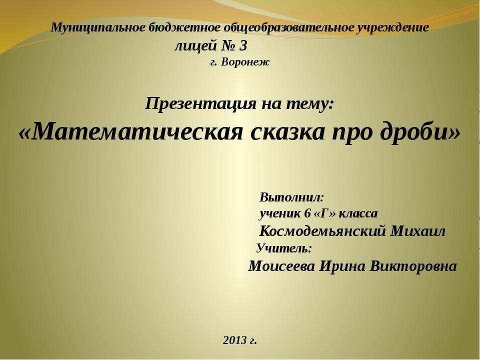 Муниципальное бюджетное общеобразовательное учреждение лицей № 3 г. Воронеж...