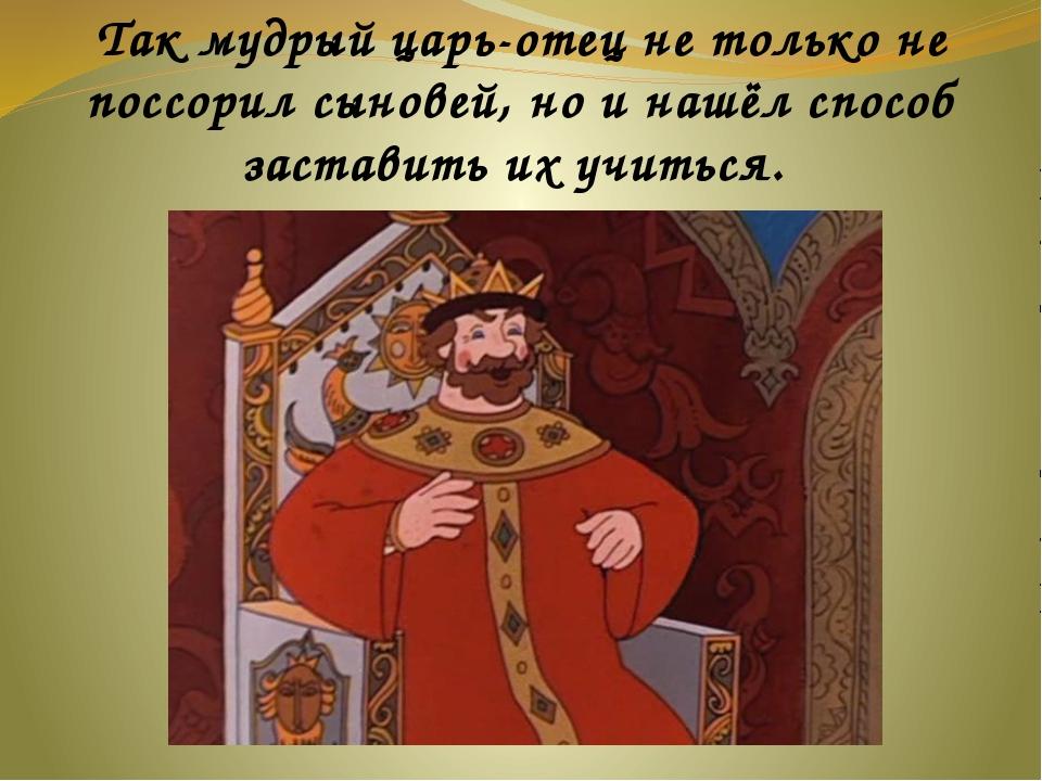 Так мудрый царь-отец не только не поссорил сыновей, но и нашёл способ застав...