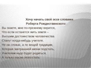 Хочу начать своё эссе словами Роберта Рождественского: Вы знаете, мне по-пре