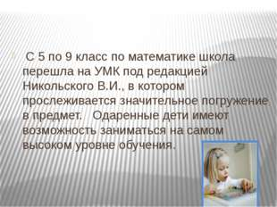 С 5 по 9 класс по математике школа перешла на УМК под редакцией Никольского