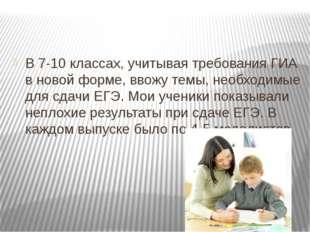 В 7-10 классах, учитывая требования ГИА в новой форме, ввожу темы, необходим