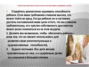 Советы родителям и педагогам по воспитанию одарённых детей: 1. Старайтесь