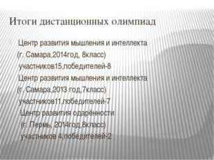 Итоги дистанционных олимпиад Центр развития мышления и интеллекта (г. Самара,
