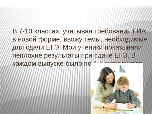 В 7-10 классах, учитывая требования ГИА в новой форме, ввожу темы, необходим...