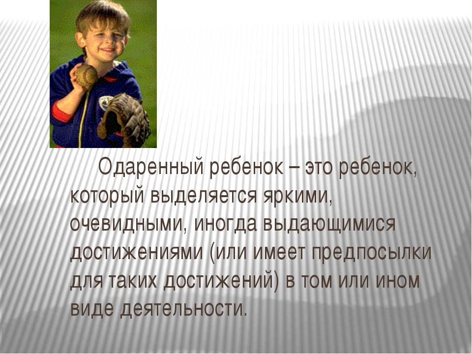 Одаренный ребенок – это ребенок, который выделяется яркими, очевидными, иног...