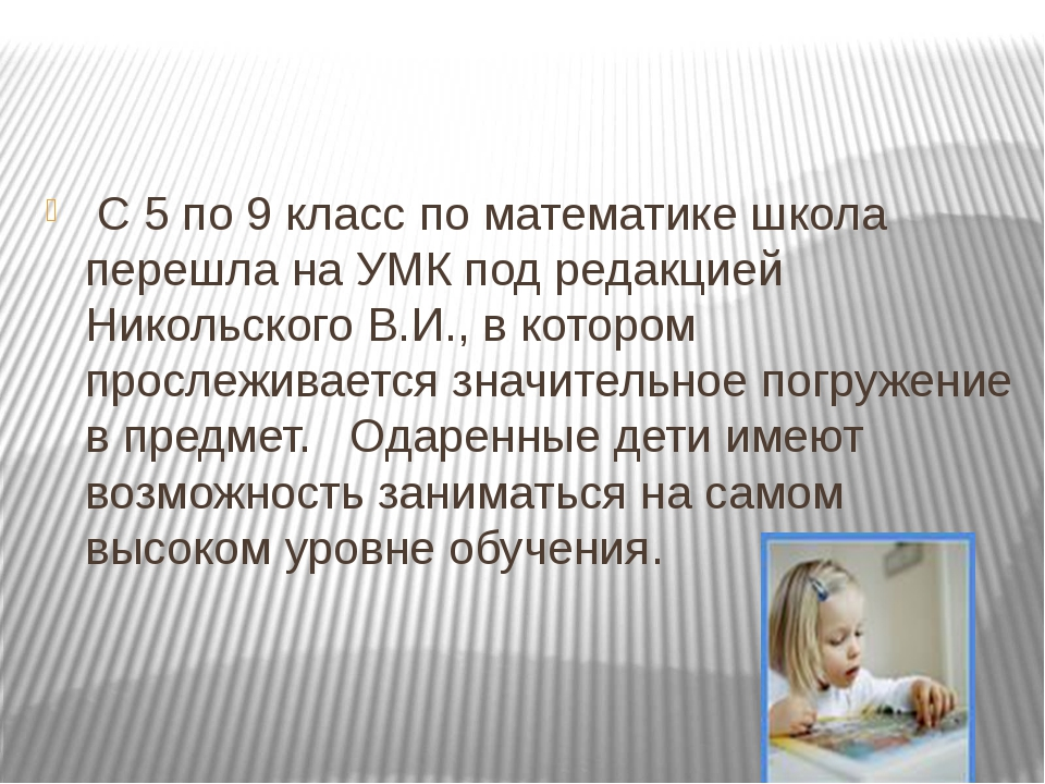 С 5 по 9 класс по математике школа перешла на УМК под редакцией Никольского...