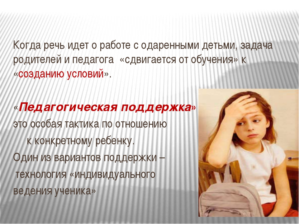 Когда речь идет о работе с одаренными детьми, задача родителей и педагога «с...