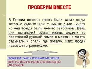 ПРОВЕРИМ ВМЕСТЕ В России испокон веков были такие люди, которые куда-то шли.