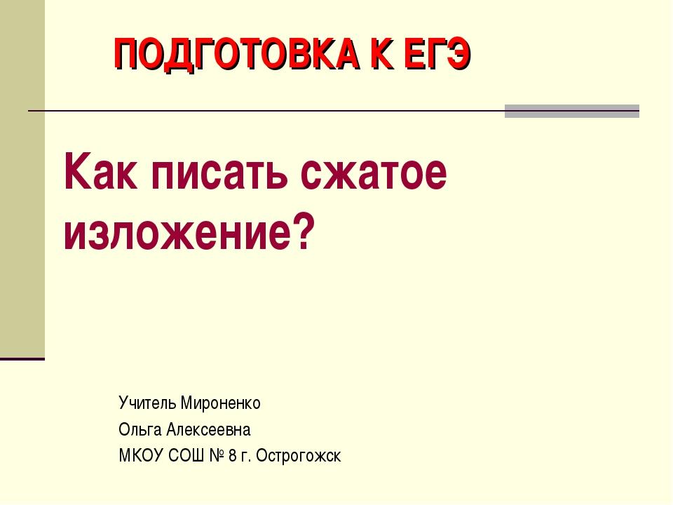 ПОДГОТОВКА К ЕГЭ Как писать сжатое изложение? Учитель Мироненко Ольга Алексее...