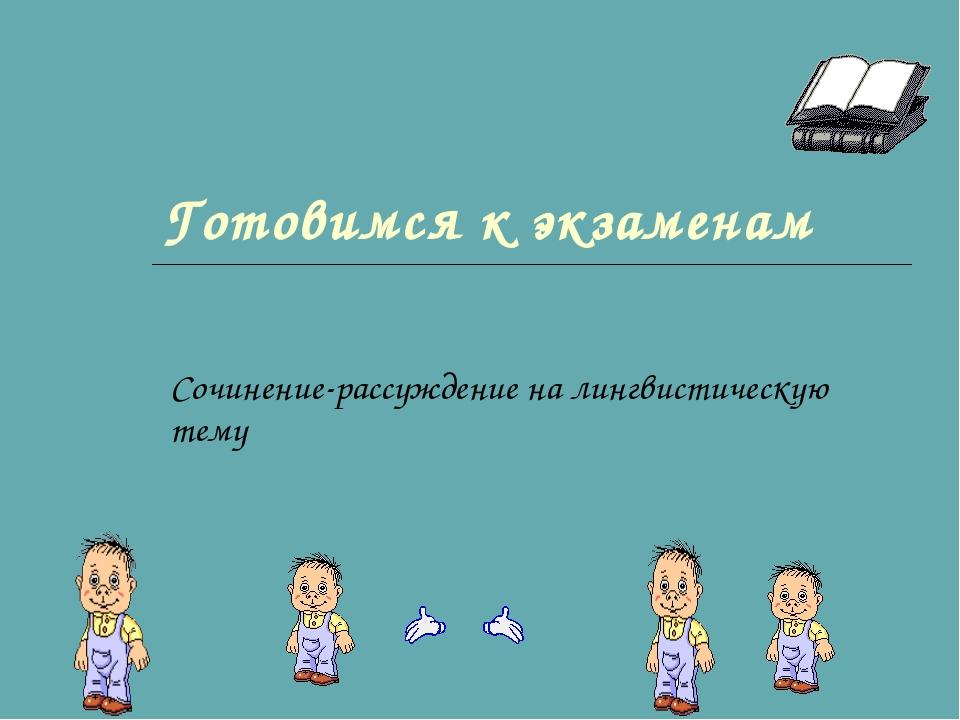 Готовимся к экзаменам Сочинение-рассуждение на лингвистическую тему