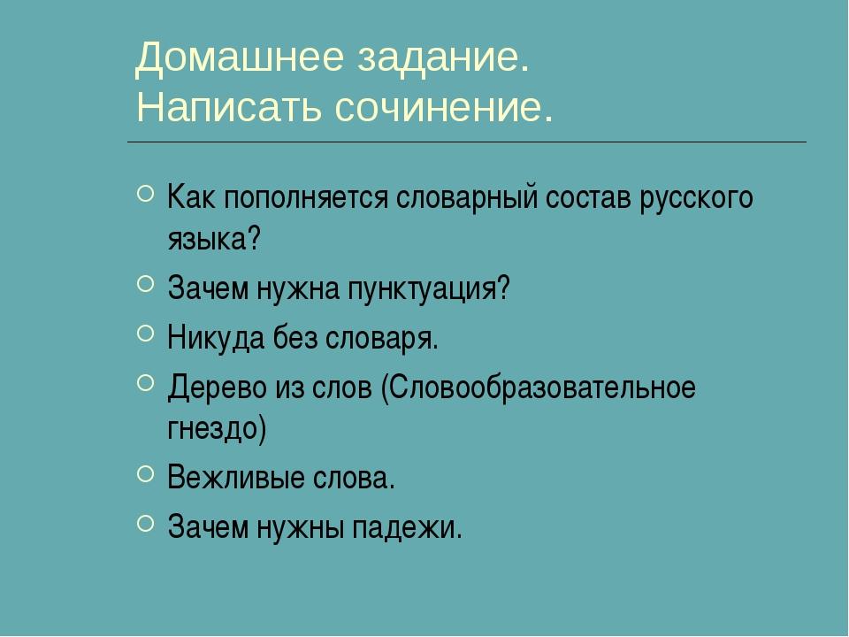 Домашнее задание. Написать сочинение. Как пополняется словарный состав русско...