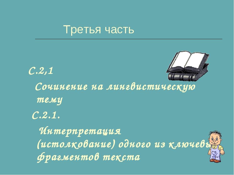 С.2,1 Сочинение на лингвистическую тему С.2.1. Интерпретация (истолкование)...