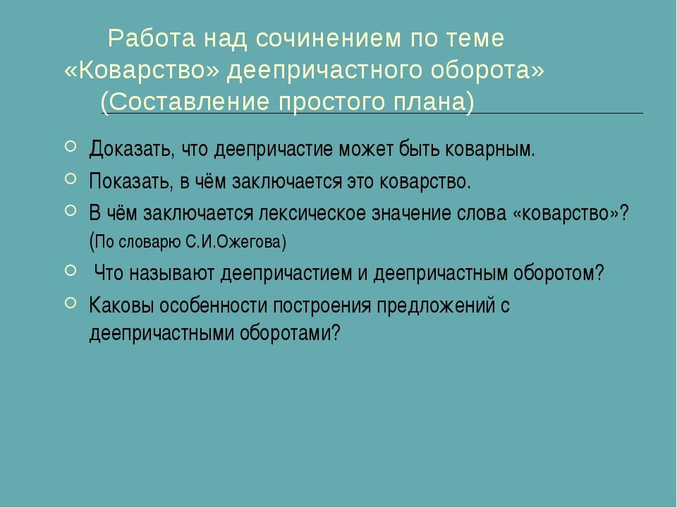 Работа над сочинением по теме «Коварство» деепричастного оборота» (Составлен...