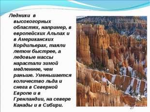 Ледники в высокогорных областях, например, в европейских Альпах и в Американс